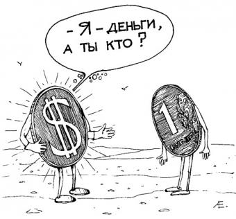 Рубль продолжает падение из-за возможных новых санкций против России - Цензор.НЕТ 8660