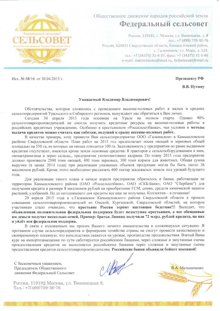 Федеральный сельсовет Путину.jpg